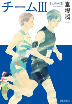 チームIII-電子書籍