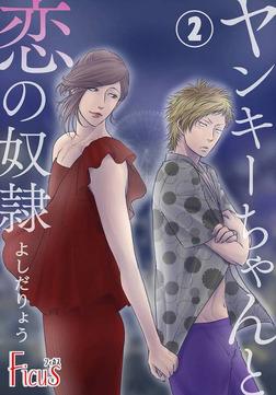 ヤンキーちゃんと恋の奴隷 2-電子書籍