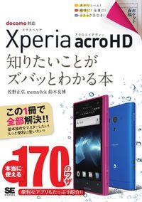 ポケット百科 Xperia acro HD 知りたいことがズバッとわかる本