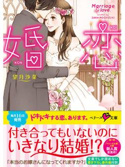 婚恋-電子書籍