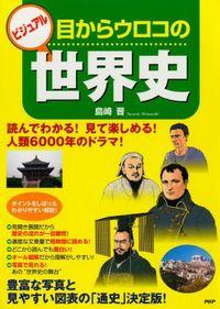 ビジュアル 目からウロコの世界史