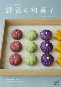 おうちで作れる 野菜の和菓子(マイナビ出版)