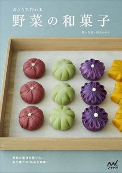 おうちで作れる 野菜の和菓子-電子書籍