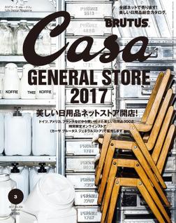 Casa BRUTUS(カーサ ブルータス) 2017年 3月号 [美しい日用品ネットストア開店!]-電子書籍