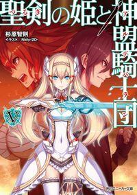 聖剣の姫と神盟騎士団 V