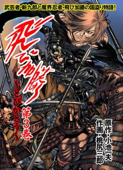 飛び加藤 3巻-電子書籍