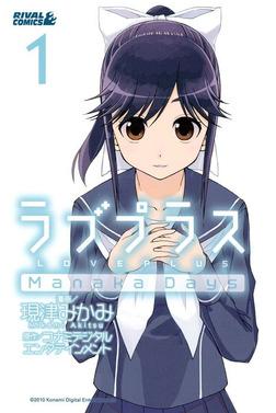 ラブプラス Manaka Days(1)-電子書籍
