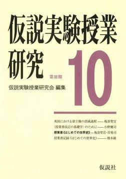 仮説実験授業研究 第3期 10 授業書〈はじめての世界史〉 英国における領主権の消滅過程-電子書籍