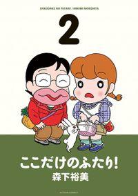 ここだけのふたり! / 2