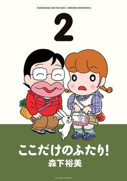 ここだけのふたり! / 2-電子書籍