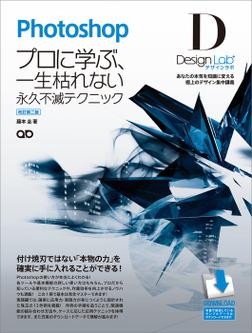 Photoshopデザインラボ -プロに学ぶ、一生枯れない永久不滅テクニック-[改訂第二版]【CS5/CS4/CS3/CS2/CS 対応】[デザインラボシリーズ]-電子書籍