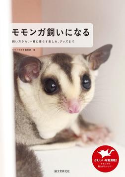 モモンガ飼いになる-電子書籍
