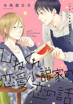 ひねくれ恋愛小説家の恋の話【電子限定特典つき】-電子書籍