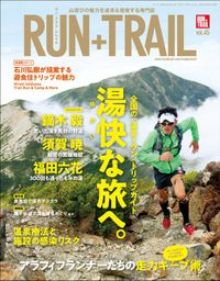 RUN+TRAIL Vol.45