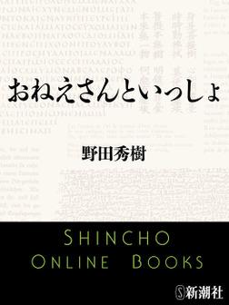 おねえさんといっしょ-電子書籍