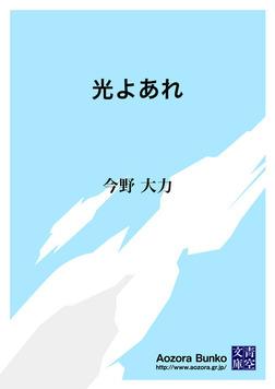 光よあれ-電子書籍