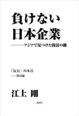 負けない日本企業 韓国編-電子書籍