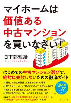 マイホームは価値ある中古マンションを買いなさい!-電子書籍