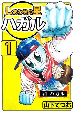 しあわせの星 ハガル(1)-電子書籍
