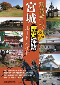 宮城 ぶらり歴史探訪ルートガイド-電子書籍