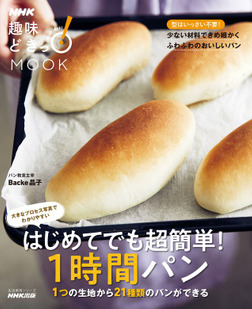 はじめてでも超簡単!1時間パン 1つの生地から21種類のパンができる-電子書籍
