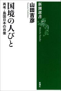 国境の人びと―再考・島国日本の肖像―