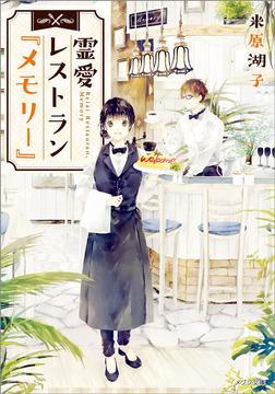 霊愛レストラン『メモリー』-電子書籍