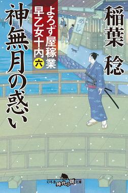 よろず屋稼業 早乙女十内(六)神無月の惑い-電子書籍