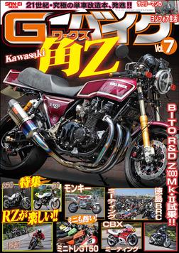 G-WORKSバイク Vol.7-電子書籍