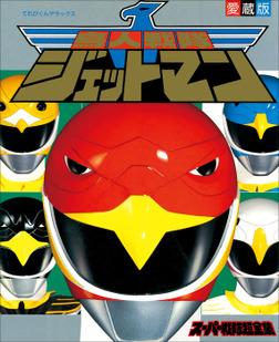 鳥人戦隊ジェットマンスーパー戦隊超全集-電子書籍