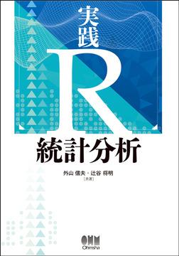 実践 R 統計分析-電子書籍