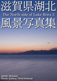 The North side of Lake Biwa 3