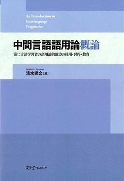 中間言語語用論概論 第二言語学習者の語用論的能力の使用・習得・教育〈デジタル版〉-電子書籍