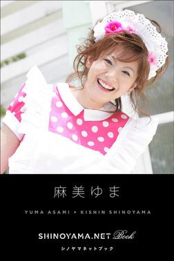 麻美ゆま [SHINOYAMA.NET Book]-電子書籍