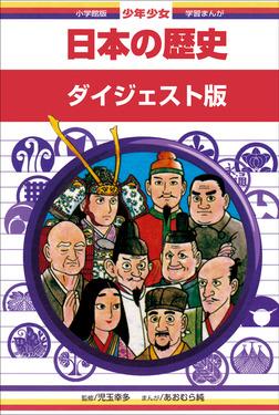 学習まんが 少年少女日本の歴史 ダイジェスト版-電子書籍