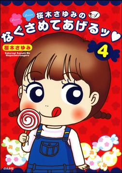 桜木さゆみのなぐさめてあげるッ4巻-電子書籍