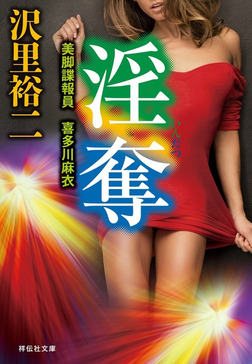 淫奪-電子書籍