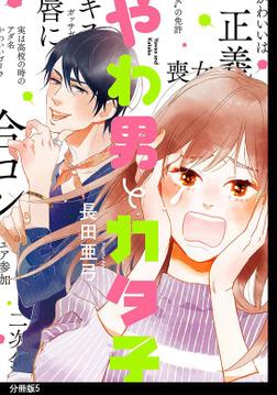 やわ男とカタ子 分冊版(5)-電子書籍