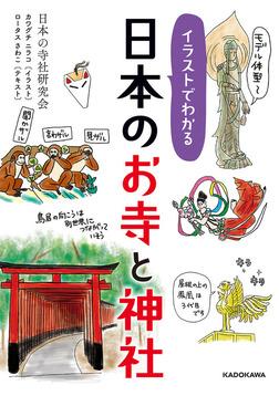 イラストでわかる 日本のお寺と神社-電子書籍