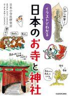 イラストでわかる 日本のお寺と神社