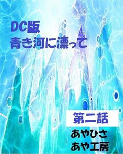 DC版 青き河に漂って 2 総合-電子書籍