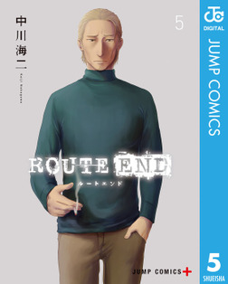 ROUTE END 5-電子書籍