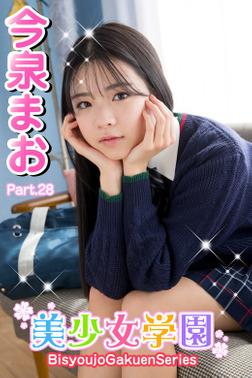 美少女学園 今泉まお Part.28-電子書籍