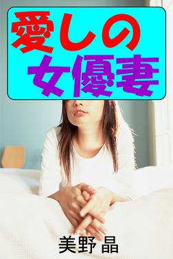 愛しの女優妻~変態夫の憂鬱~-電子書籍