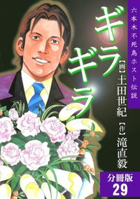ギラギラ【分冊版】 29