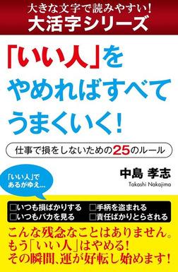 【大活字シリーズ】「いい人」をやめればすべてうまくいく! ―仕事で損をしないための25のルール-電子書籍