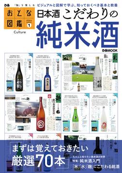 おとな図鑑シリーズ(1) 日本酒こだわりの純米酒-電子書籍