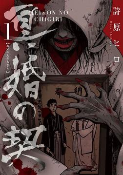 冥婚の契(1)-電子書籍