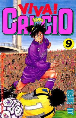 VIVA! CALCIO(9)-電子書籍