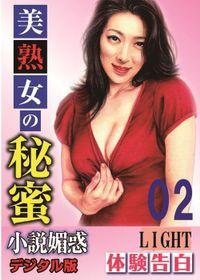 【体験告白】美熟女の秘蜜02